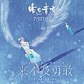 周深最新专辑《来不及勇敢(动画电影《昨日青空》青春告白曲)》封面图片