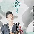 周深最新专辑《念(《剑网3・曲云传》舞台剧宣传曲)》封面图片