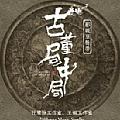 周深最新专辑《随风(影视剧《古董局中局》插曲)》封面图片