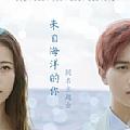 李宏毅专辑 来自海洋的你(网剧《来自海洋的你》同名主题曲)