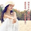 袁洁琼专辑 天使的眼泪(单曲)