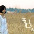 Sara专辑 配角
