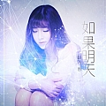 赵乃吉最新专辑《如果明天》封面图片