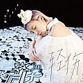 郑兴琦最新专辑《轻伤》封面图片