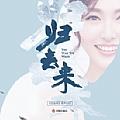 郑兴琦最新专辑《开口(女版)(电视剧《归去来》人物主题曲)》封面图片