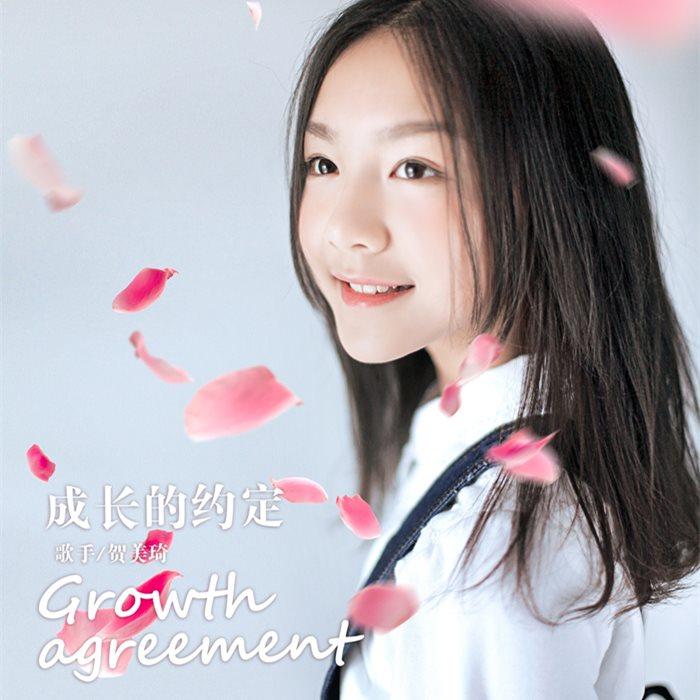 贺美琦新专辑《贺美琦翻唱的歌曲》-365音乐网