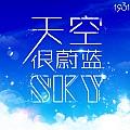 天空很蔚蓝