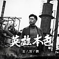 王旭鹏专辑 英雄本色