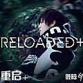 Reloaded+(重启+)