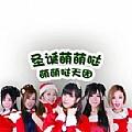 萌萌哒天团最新专辑《萌萌哒天团(同名专辑)》封面图片