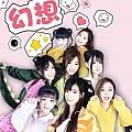 萌萌哒天团最新专辑《萌萌哒天团》封面图片