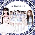 萌萌哒天团最新专辑《有你的每一天》封面图片