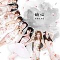 萌萌哒天团最新专辑《动心》封面图片