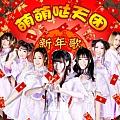 萌萌哒天团最新专辑《新年歌》封面图片