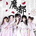 萌萌哒天团最新专辑《魔都》封面图片
