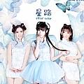 萌萌哒天团最新专辑《星路》封面图片
