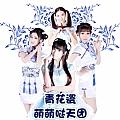 萌萌哒天团最新专辑《青花瓷》封面图片