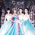 萌萌哒天团最新专辑《灰姑娘》封面图片