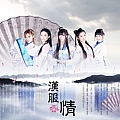 萌萌哒天团最新专辑《汉服情》封面图片