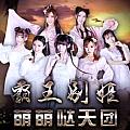 萌萌哒天团最新专辑《霸王别姬》封面图片