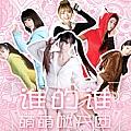 萌萌哒天团最新专辑《谁的谁》封面图片