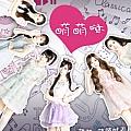 萌萌哒天团最新专辑《萌萌哒》封面图片