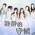 萌萌哒天团最新专辑《静静的守候》封面图片