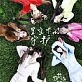 萌萌哒天团最新专辑《星空下的守护》封面图片