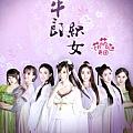 萌萌哒天团最新专辑《牛郎织女》封面图片