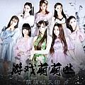 萌萌哒天团最新专辑《游戏萌萌哒》封面图片
