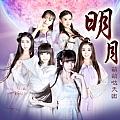 萌萌哒天团最新专辑《明月》封面图片