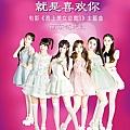萌萌哒天团最新专辑《就是喜欢你(电影《泡上美女总裁3》主题曲)》封面图片