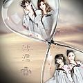 萌萌哒天团最新专辑《沙漏》封面图片