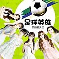 萌萌哒天团最新专辑《足球英雄》封面图片