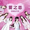 萌萌哒天团最新专辑《爱之恋》封面图片