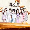 萌萌哒天团最新专辑《游子情》封面图片