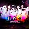 萌萌哒天团最新专辑《轩辕剑》封面图片