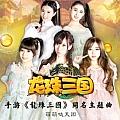 萌萌哒天团最新专辑《龙珠三国(手游《龙珠三国》同名主题曲)》封面图片