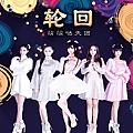 萌萌哒天团最新专辑《轮回》封面图片