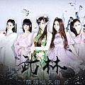 萌萌哒天团最新专辑《武林》封面图片
