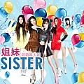 萌萌哒天团最新专辑《姐妹》封面图片