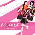 萌萌哒天团最新专辑《我们的故事》封面图片