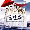 萌萌哒天团最新专辑《三生石》封面图片