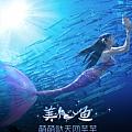 萌萌哒天团最新专辑《美人鱼》封面图片