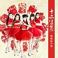 萌萌哒天团最新专辑《十二生肖》封面图片