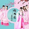 萌萌哒天团最新专辑《相思寄》封面图片