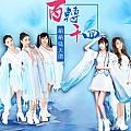 萌萌哒天团最新专辑《百转千回》封面图片