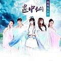 萌萌哒天团最新专辑《画中仙》封面图片