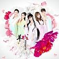 萌萌哒天团最新专辑《羊城》封面图片