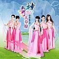 萌萌哒天团最新专辑《神奇大草原》封面图片